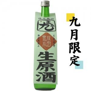 正五九生原酒(九月限定)